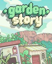 《花园故事》
